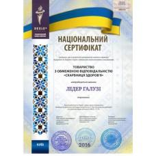 Національний сертифікат «Лідер галузі»