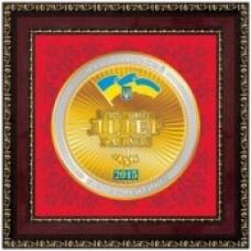 ТОВ «Скарбниця здоров'я» нагороджене почесною відзнакою та сертифікатом «Лідер галузі-2015» у Національному рейтингу України.