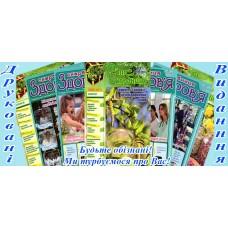 Друковані видання Товариства – газети «Скарбниця здоров'я» та «Фіто-скарбниця»