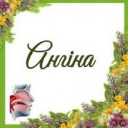 Ангіна (гострий тонзиліт)