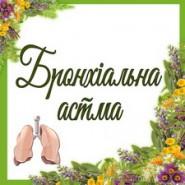Астма бронхіальна