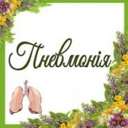 Пневмонія, запалення легень