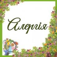 Алергія, Алергічна реакція (6)