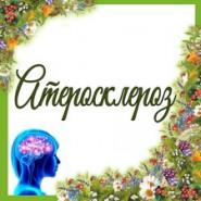 Атеросклероз (6)