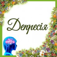 Депресія (5)