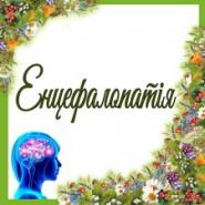 Енцефалопатія (4)