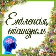 Епілепсія та епісиндром  (6)