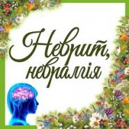 Неврит і невралгія  (4)