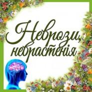 Неврози, неврастенія  (4)