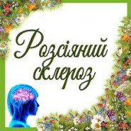 Розсіяний склероз (4)