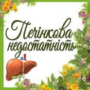 Печінкова недостатність (3)