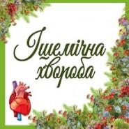 Ішемічна хвороба серця (6)