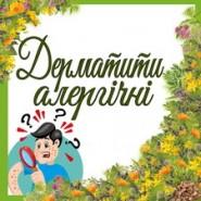 Алергічні дерматити (6)