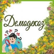 Демодекоз (4)