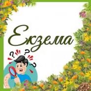 Екзема (3)