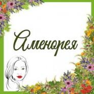 Аменорея (4)